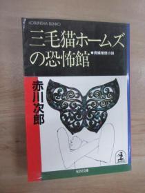 日文书   长篇推理小说  三毛猫   の恐怖馆  共358页   详见图片