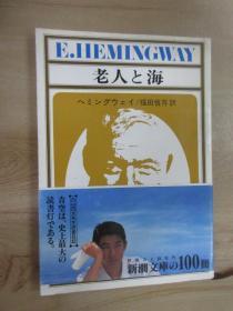 日文书   新潮文库   老人  海   共134页   详见图片