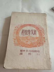 新文学教程.民国35年初版