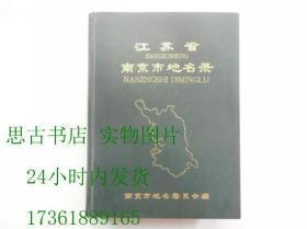 江苏省南京市地名录
