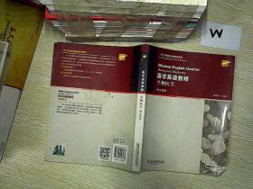 医学英语教程:生物医学(学生用书)