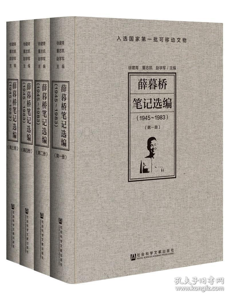 薛暮桥笔记选编(1945~1983)(全4册)      徐建青 董志凯 赵学军 主编