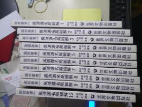 吴清源名局细解1---9,12共10本