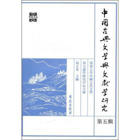 中国古典文学与文献学研究(第5辑)