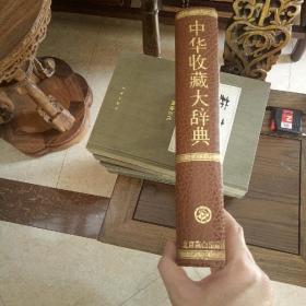 中华收藏大辞典