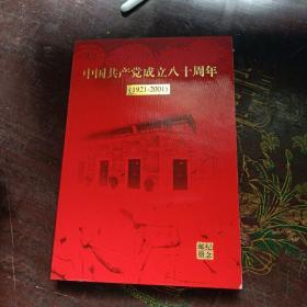 中国共产党成立八十周年(1921-2001邮册纪念)