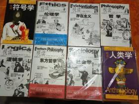 视读 《哲学》《存在主义》《社会学》《东方哲学》《人类学》《符号学》《伦理学》《逻辑学》八册合售