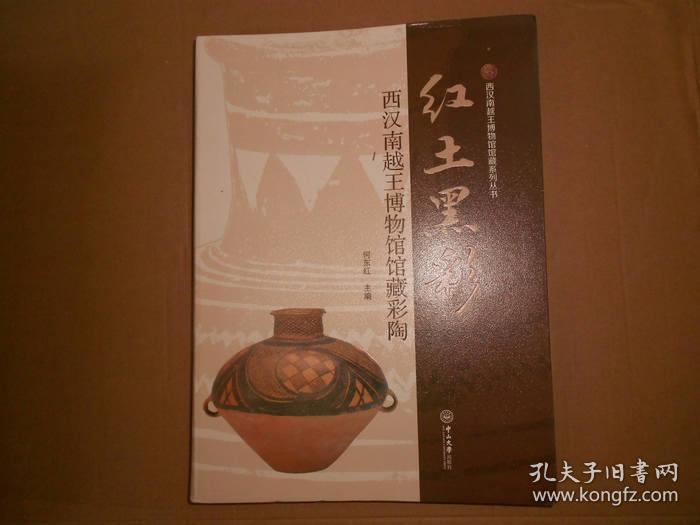 红土黑彩:西汉南越王博物馆馆藏彩陶-大16开