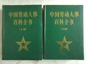 中国劳动人事百科全书(上下全册)