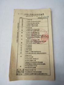 中国人民银行.单据