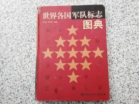 世界各国军队标志图典   精装本