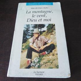 La montagne, le vent, Dieu et moi(法语原版)