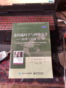 国外计算机科学教材系列·密码编码学与网络安全:原理与实践(第六版)