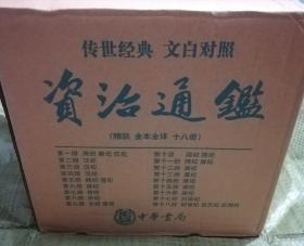 资治通鉴(中华书局)