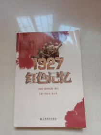 1927红色记忆(第七箱)