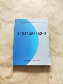 中国工商银行岗位培训参考教材:不良贷款剥离案例分析200例
