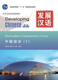 发展汉语 中级综合 Ⅰ