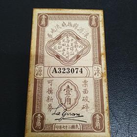 民国老票证:涞源县战时流通券一角(民国二十七年)