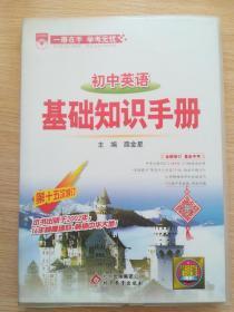 基础知识手册 初中英语 2016版