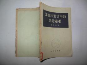 苏维埃刑法中的紧急避难 多马欣著 法律出版社