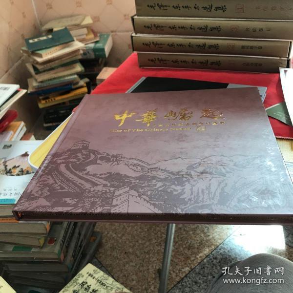 中华崛起—辛亥百年纪念邮票珍藏册