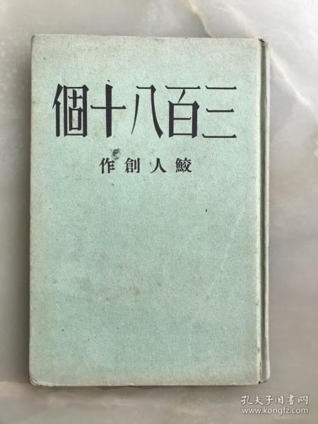 【新文學珍本】 抗戰小說 硬精裝本《三百八十個》 上海良友圖書公司1935年初版 鮫人(項德言)著!!!??!