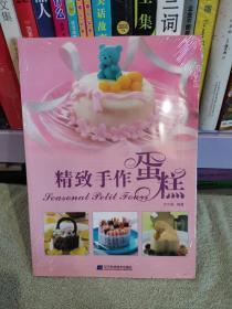 精致手作蛋糕