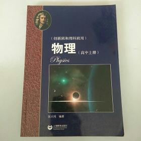 物理(高中上册)(创新班和理科班用)