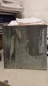 吴嘉诠漆画作品选  厦门古浪中国漆画院