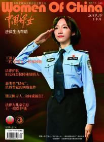 正版现货 《中国妇女》杂志2019年10月刊 下半月法律帮助
