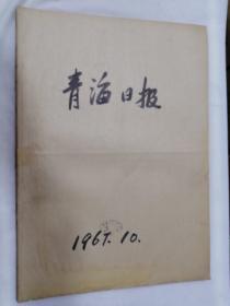 青海日報合訂本1967.10
