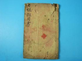 【稀见的 】·秘传秘诀·风水日子手抄本 :日课杂用书
