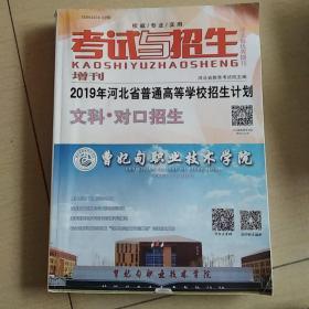 考试与招生 增刊  2019年河北省普通高等学校招生计划 文科 对口招生