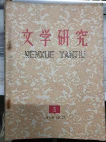 《文学研究 1958 3》王瑶先生是怎样否认党的领导的、评郑振铎先生的[插图本中国文学史]、论巴金创作中的几个问题、大跃进时代的新民歌......