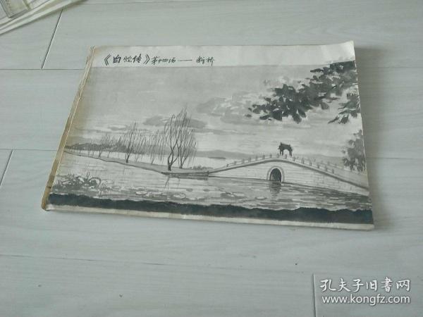 丹东崔殿卿(佃青)舞台美术资料,白蛇传,6页