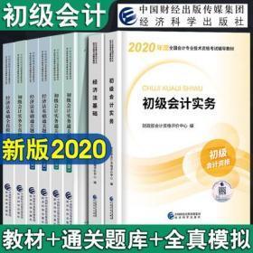 现货包邮2020年初级会计职称考试教材+通关题库+全真模拟试题-经济法基础+初级会计实务(共8册)赠视频课件
