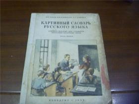 KAPTNHHBIN CA...(俄文课本)(徐君傅签赠本)