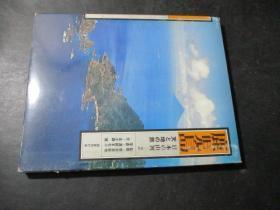 日本の山河 2 鹿儿岛   日文原版 以图为准