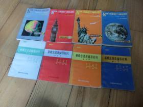 新概念英语(1-4)及辅助(1-4)共8本