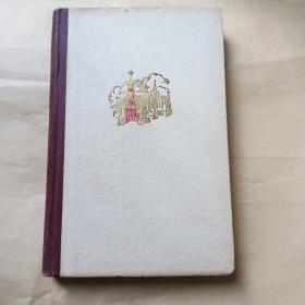俄文原版:mockba 莫斯科 1953版本 有插图