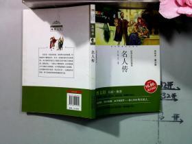 成长文库世界少年文学精选:名人传(美绘本青少版)
