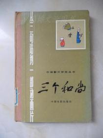 中国影片研究丛书:从三句话到一部动画片--三个和尚