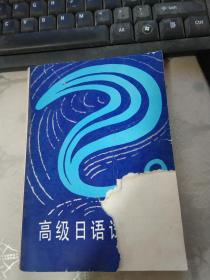 高级日语试题集(封面破损了)
