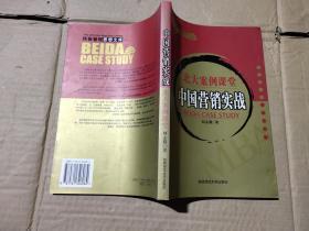 北大案例课堂: 中国营销实战
