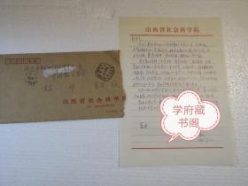 中国鲁迅研究会会长林非先生大札一通。附往来书信