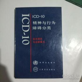 ICD-10精神与行为障碍分类:研究用诊断标准