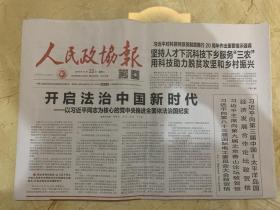 2019年10月22日 人民政协报   开启法治中国新时代  纪念马万祺先生诞辰100周年座谈会在京举行