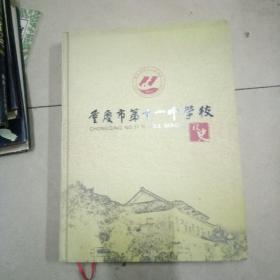 重庆市第十一中学校校史。16开本精装336页