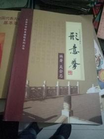 形意拳 (太谷中学校本教材)