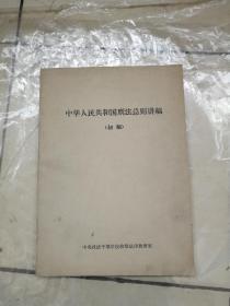 中华人民共和国刑法总则讲稿(初稿)